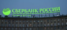 Восточно-Сибирский банк Сбербанка объединят с Сибирским банком