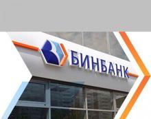 «Бинбанк» расширяет сеть офисов на Юге России