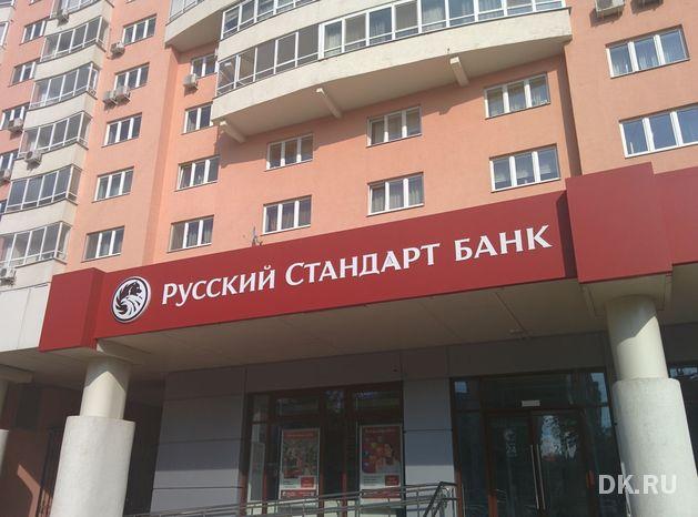 Банк «Русский стандарт» закрыл один из офисов в Екатеринбурге