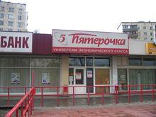 «Пятерочка» выиграла суд у Роспотребнадзора
