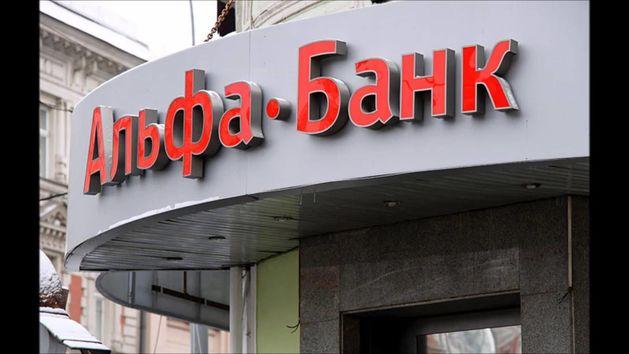 Альфа-банк оштрафуют из-за СМС-рекламы кредитов