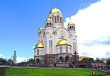 Храм-на-Крови возглавил рейтинг популярных достопримечательностей Екатеринбурга