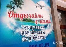 В Екатеринбурге закрылась турфирма «Альфа»