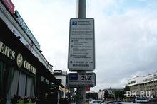 Налоговые инспекторы продолжают опечатывать паркоматы в центре Екатеринбурга