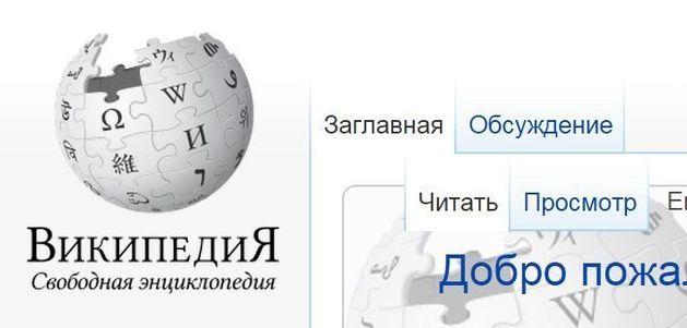 «Известия»: «Википедию» могут заблокировать уже сегодня