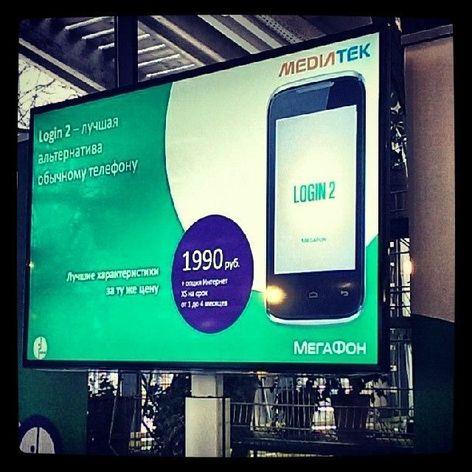 «Мегафон» оштрафовали за обман в рекламе