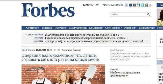 Axel Springer хочет продать российский Forbes и уйти с рынка России