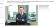 Пять цитат главы «ЭР-Телекома» о бизнесе, ценах на нефть и работе в ЛУКОЙЛе