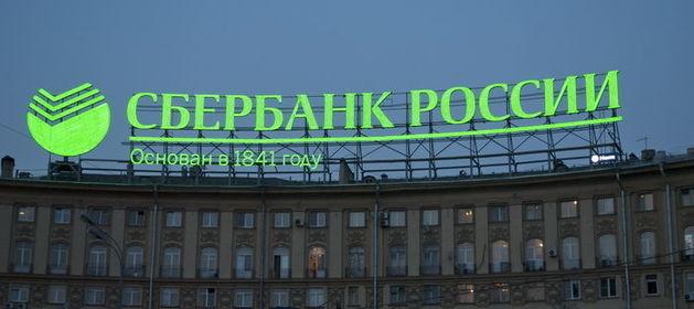 Девять способов остановить падение рубля от Сбербанка