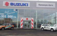 В Красноярске запустили дилерский центр Suzuki