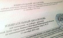 Итоги выборов по одномандатным округам в Нижнем Новгороде: мэр Олег Сорокин - в думе