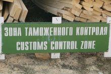 Ростовчан от санкционных товаров защитит мобильная спецгруппа