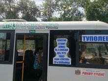 «Ренат-Транс» уходит с рынка пассажирских перевозок