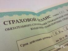 В Свердловской области резко упал спрос на автострахование