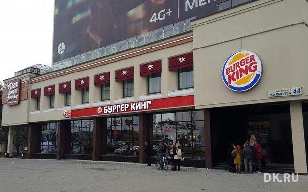 Трехсотый российский Burger King откроется в Екатеринбурге
