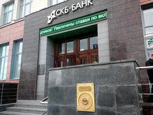 СКБ-банк санирует один из банков ФГ «Лайф»