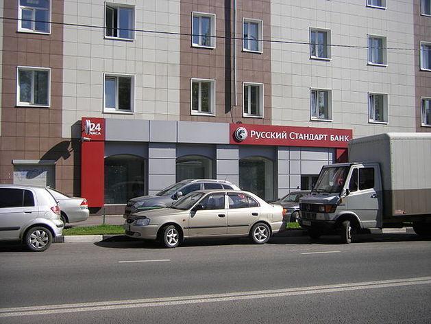 Рейтинг банка «Русский стандарт» снижен до преддефолтного