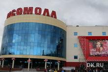 К ТРЦ «КомсоМОЛЛ» в Екатеринбурге прокладывают новую дорогу