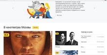 """Народ против """"Яндекса"""": почему новый «КиноПоиск» поссорил пользователей с поисковиком"""