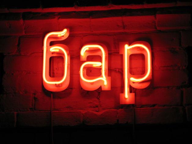 Единственный российский бар вошел в список лучших баров мира