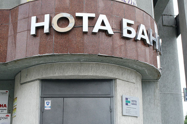 Регулятор назначил временную администрацию в Нота-Банке