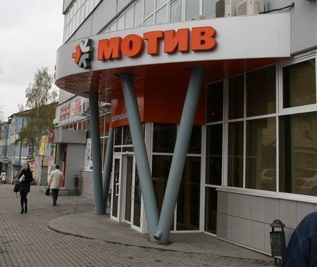 В отношении оператора «Мотив» возбудили дело из-за рекламы с женской грудью