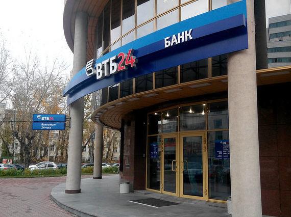 Банк «ВТБ 24» уволит каждого десятого сотрудника