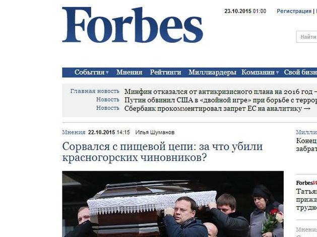 Что происходит с главным деловым журналом страны?