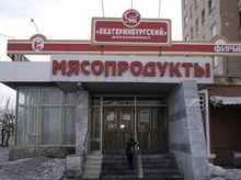 Сбербанк подал иск о банкротстве владельца «Екатеринбургского мясокомбината»