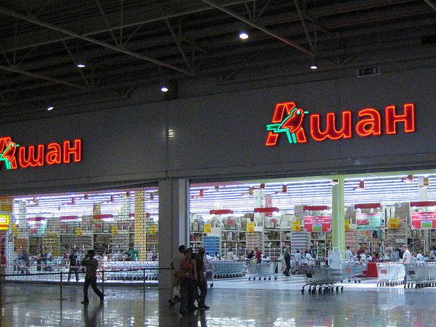 Суд запретил «Ашану» продавать продукты на развес