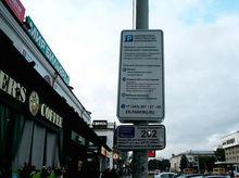 Мэрия Екатеринбурга назвала сумму заработанного на платных парковках
