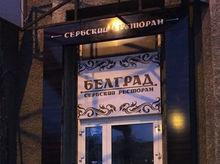 В Челябинске открывается новый ресторан с сербской кухней