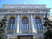 Центробанк лишил лицензии еще четыре российских банка