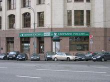 """""""Сбербанк"""" и """"Связь-Банк"""" приступили к выплатам возмещения вкладчикам """"Еврокоммерц"""""""