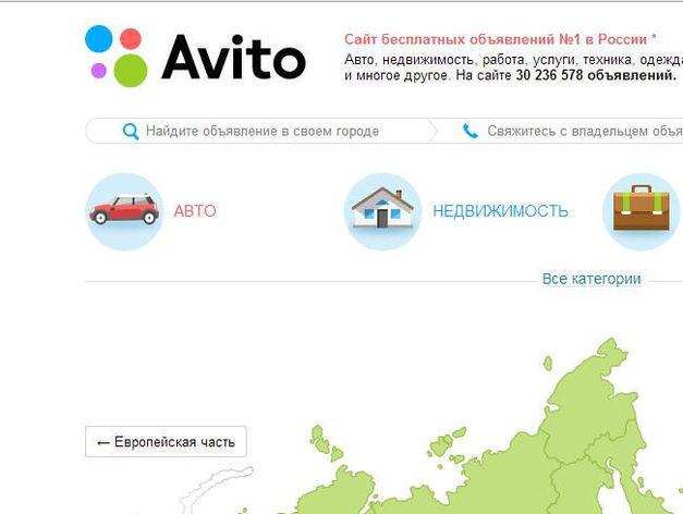 Выручка Avito выросла в третьем квартале на 56%