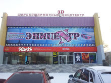 Красноярский кинотеатр «Эпицентр» открывается после реконструкции