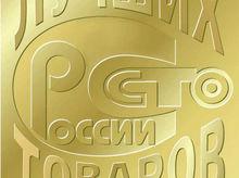 В Новосибирске наградили победителей конкурса «100 лучших товаров России»