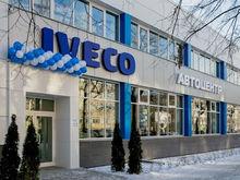 Итальянский концерн IVECO открыл автоцентр в Екатеринбурге