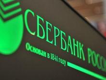 Чистая прибыль Сбербанка за январь-сентябрь сократилась более чем на треть