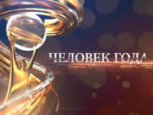 """В Челябинске объявлен победитель премии """"Человек года-2015"""""""