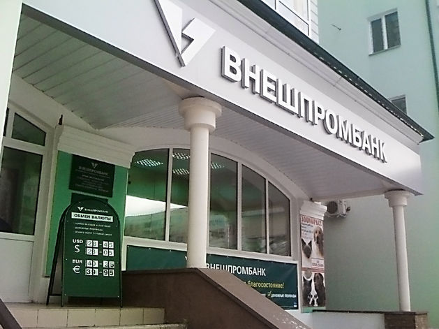 Внешпромбанк, последние новости: ЦБ отключил банк от системы электронных платежей