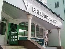 Внешпромбанк, последние новости: VIP-вкладчики хранили на счетах ВПБ 27 млрд рублей