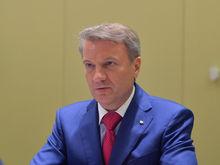 Герман Греф: «Самую сложную ситуацию мы прошли, следующий год будет легче»