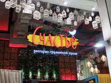 Ресторанная критика Якова Можаева: ресторан грузинской кухни «Счастье»