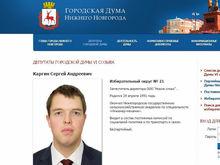 Член КПРФ Елена Кузина оспорит победу Сергея Каргина на выборах в думу Нижнего Новгорода