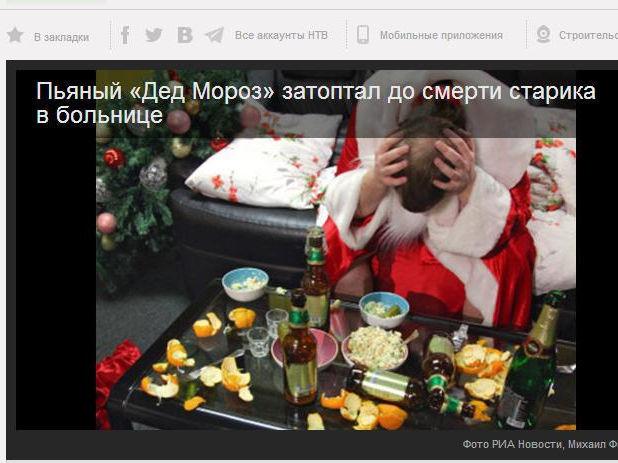 Самые необычные заголовки СМИ про Деда Мороза