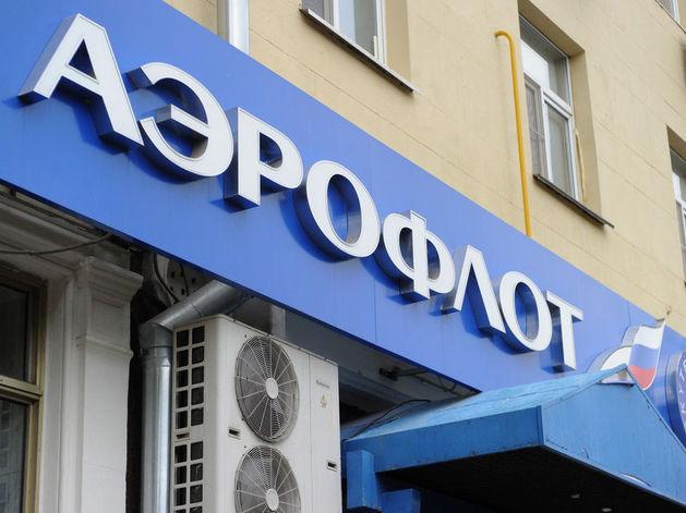 «Аэрофлот» потратит на корпоратив 65 млн рублей