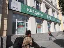 Спустя полгода: клиенты санированного уральского банка заявили о невозврате вложений