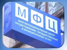 Ростовские многофункциональные центры сменили имя
