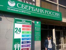 Путин отверг возможность приватизации Сбербанка